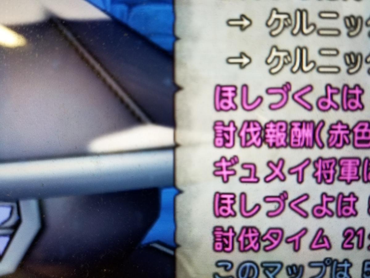 f:id:hoshizukuyo:20190917005856j:plain