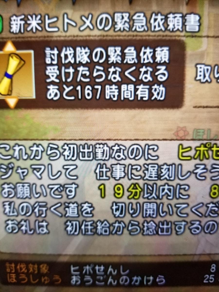 f:id:hoshizukuyo:20200115061949j:plain