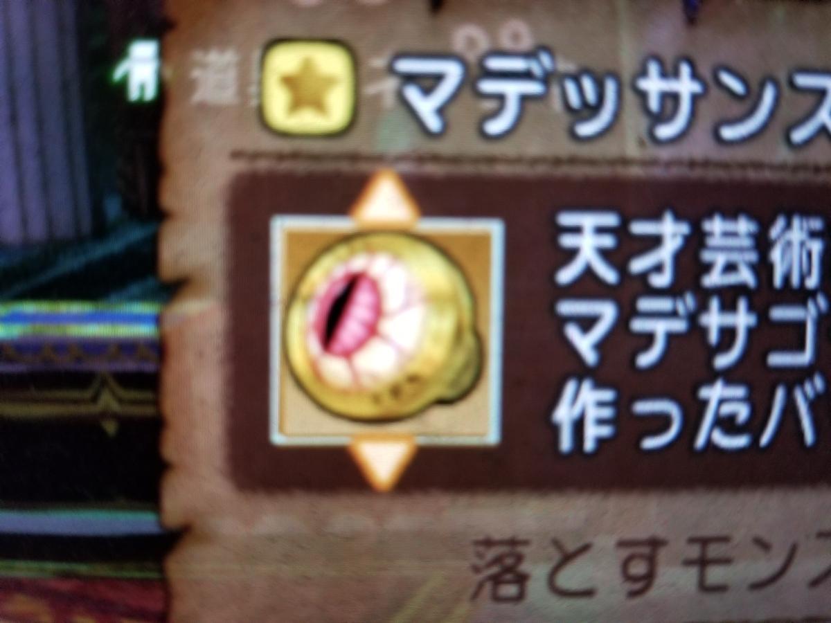 f:id:hoshizukuyo:20200206191000j:plain