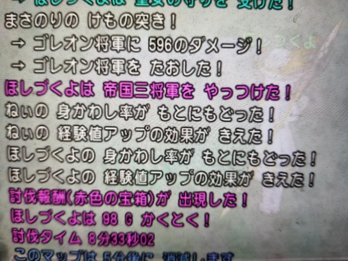 f:id:hoshizukuyo:20200221235023j:plain