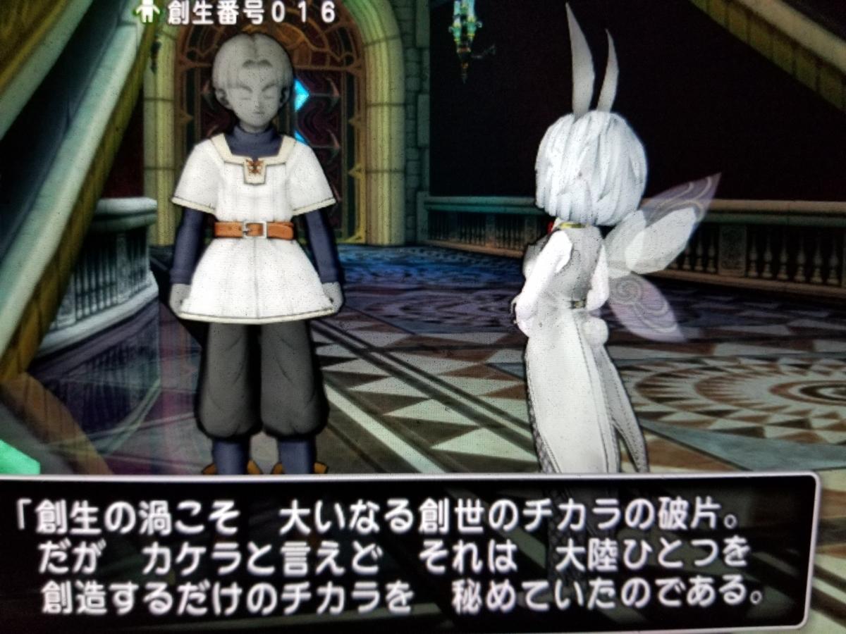 f:id:hoshizukuyo:20200318102148j:plain