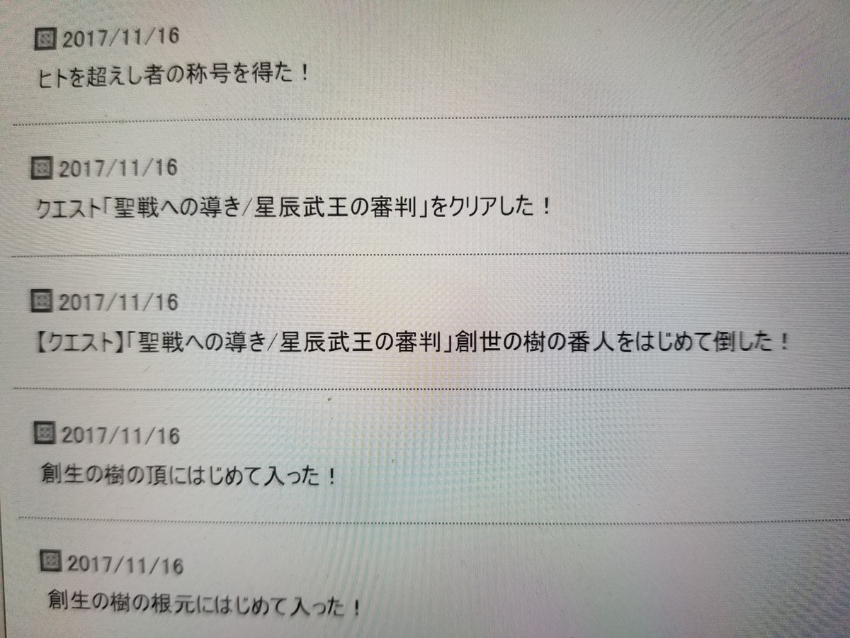 f:id:hoshizukuyo:20200318141459j:plain