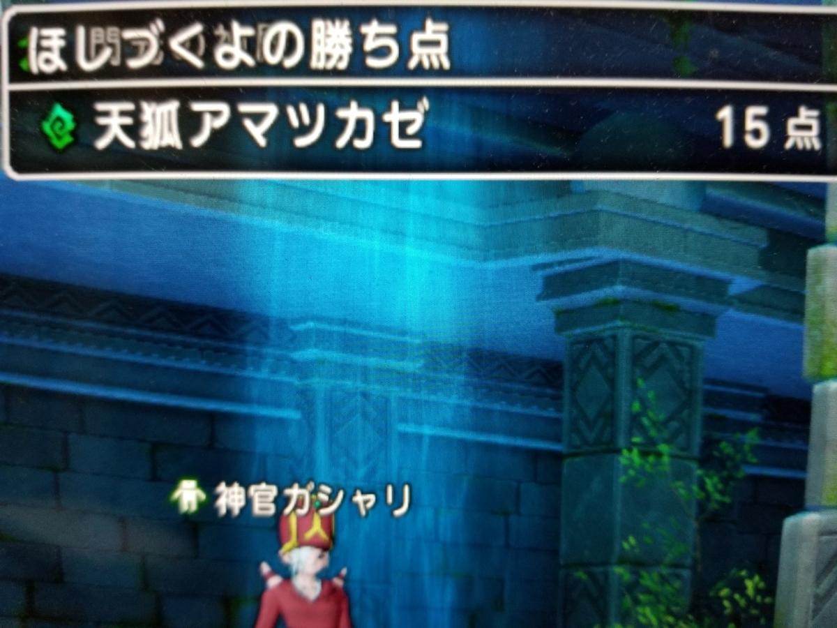 f:id:hoshizukuyo:20200329225859j:plain