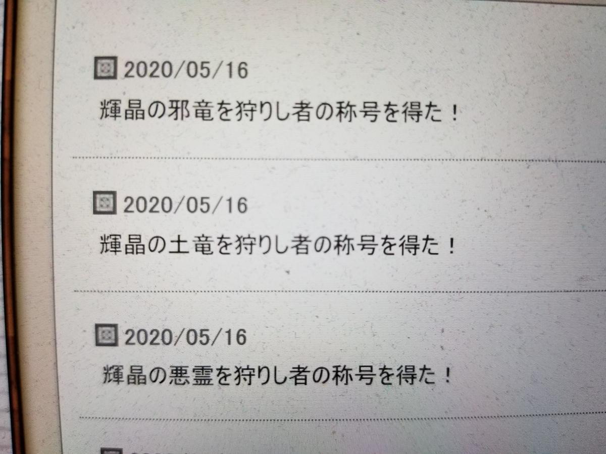 f:id:hoshizukuyo:20200516201504j:plain