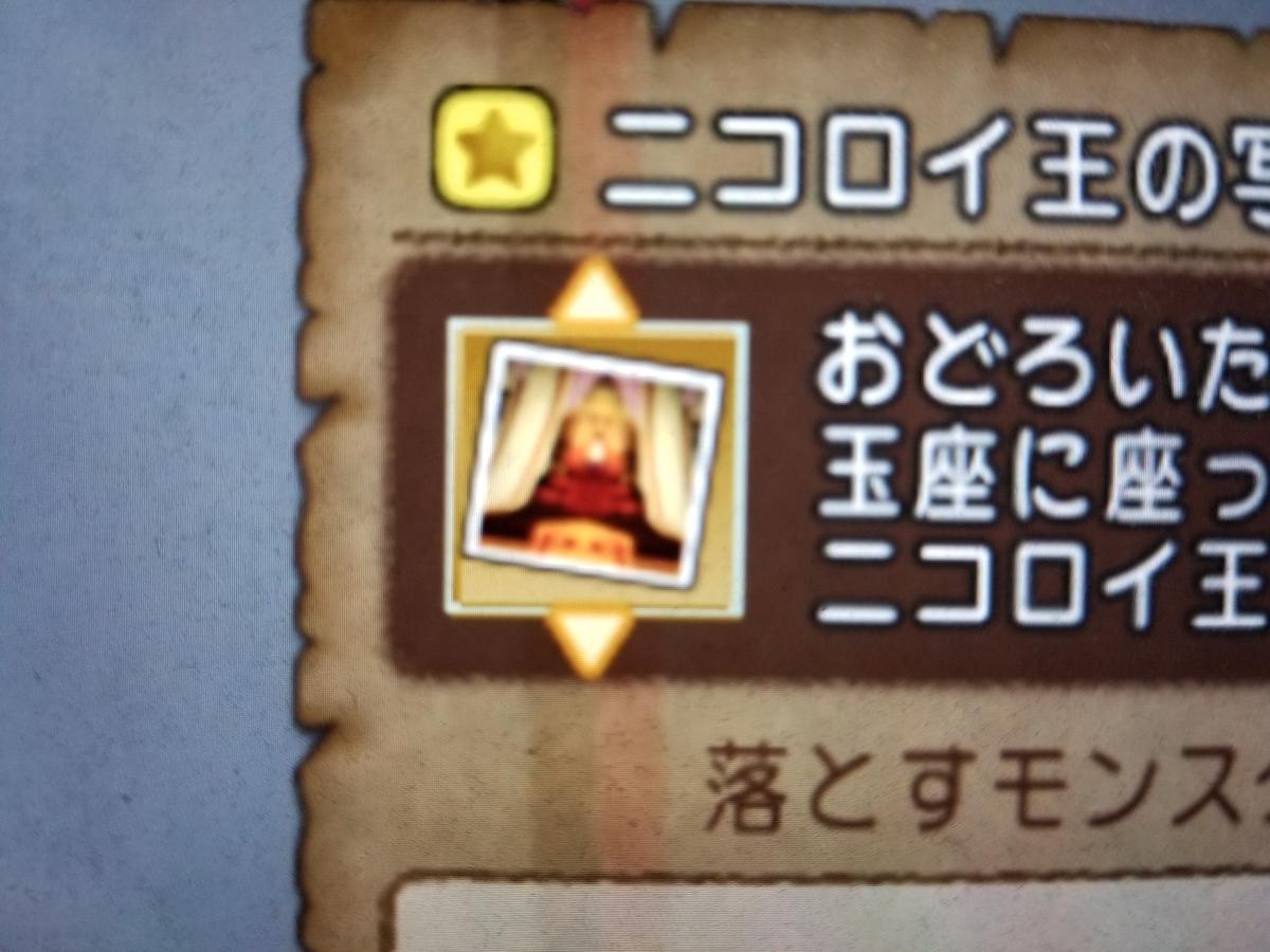 f:id:hoshizukuyo:20200524205613j:plain