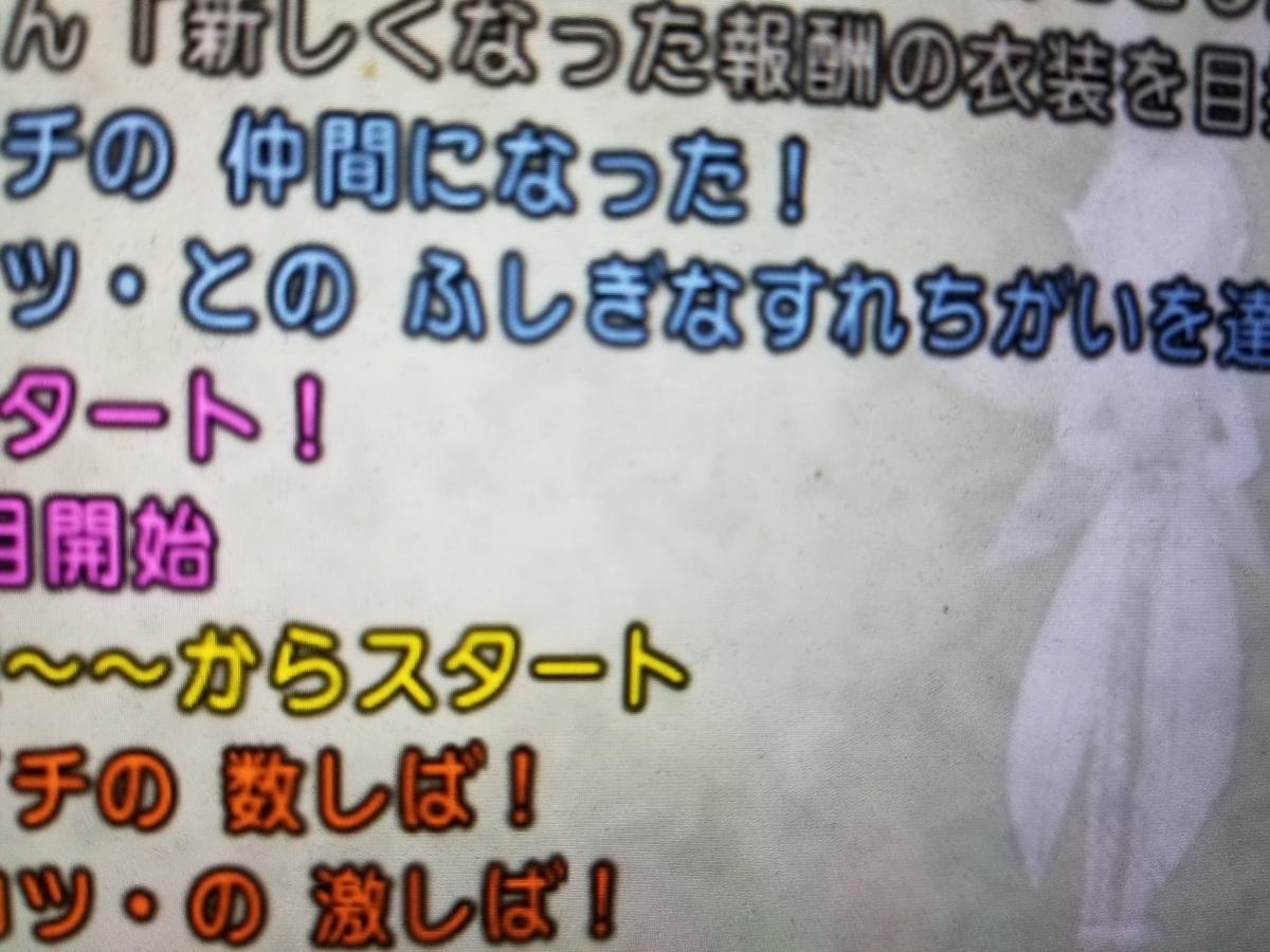 f:id:hoshizukuyo:20200904171114j:plain