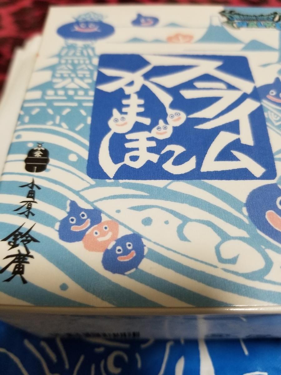 f:id:hoshizukuyo:20200908005004j:plain