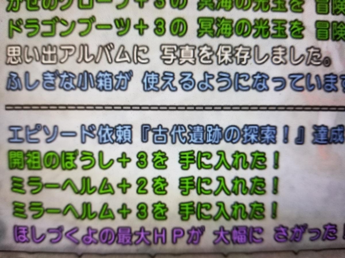 f:id:hoshizukuyo:20200918062312j:plain
