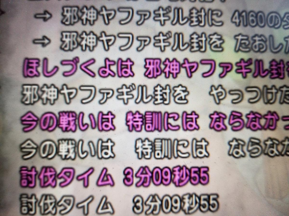 f:id:hoshizukuyo:20210104211319j:plain