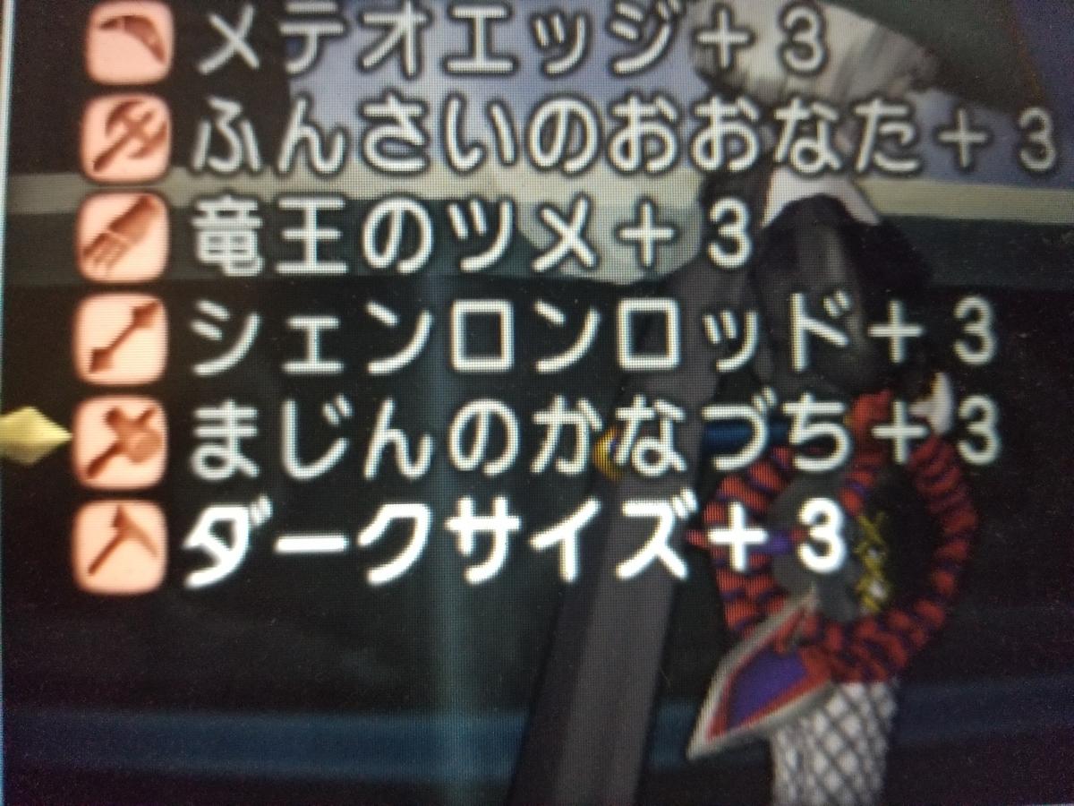 f:id:hoshizukuyo:20210118151700j:plain