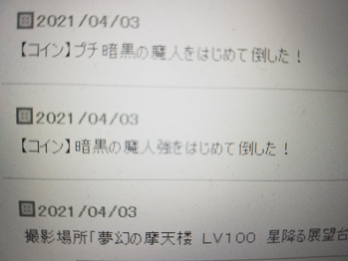 f:id:hoshizukuyo:20210403114702j:plain