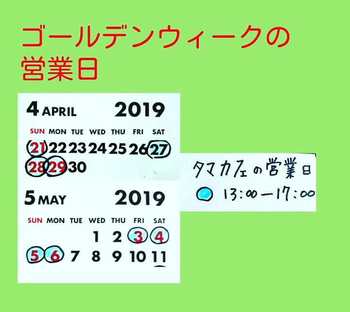 f:id:hosi878:20190427152240j:plain