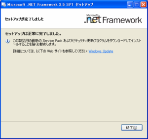 NET Framework 1.1 SP1がインストールできません …