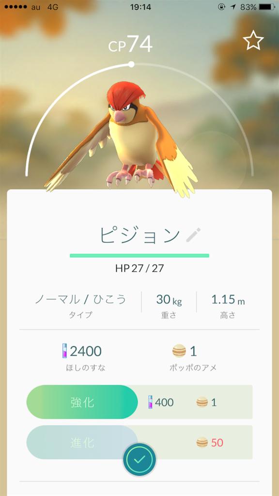 f:id:hosikuzu0525:20160725113237p:plain