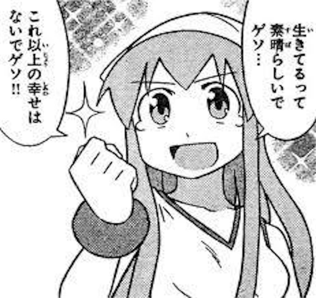 f:id:hosikuzu0525:20160928134836j:image