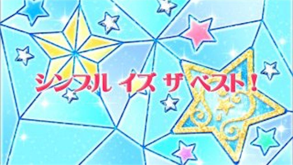 f:id:hosikuzu0525:20161130204637j:image