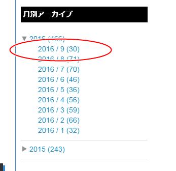f:id:hosino1977:20160910232335p:plain