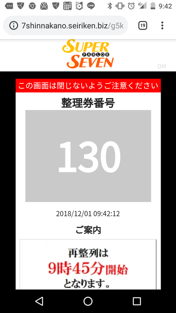 f:id:hosino1977:20181204134110p:plain