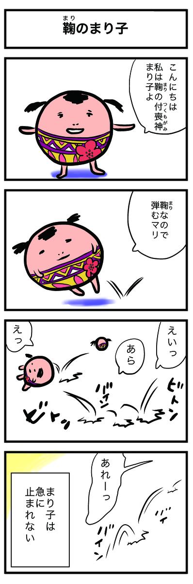 f:id:hosinokoji:20190404215728j:plain