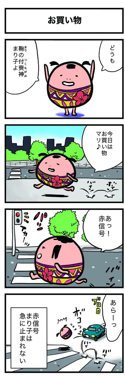 f:id:hosinokoji:20190404215901j:plain