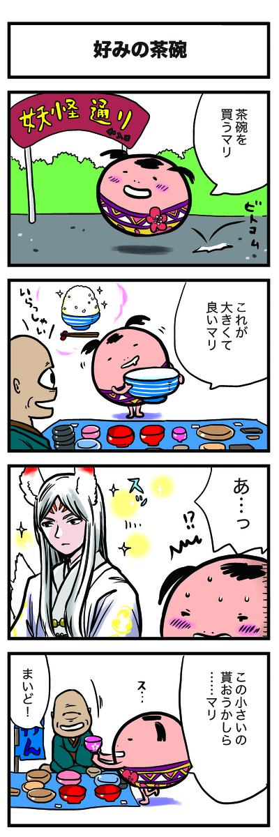 f:id:hosinokoji:20190414085837j:plain