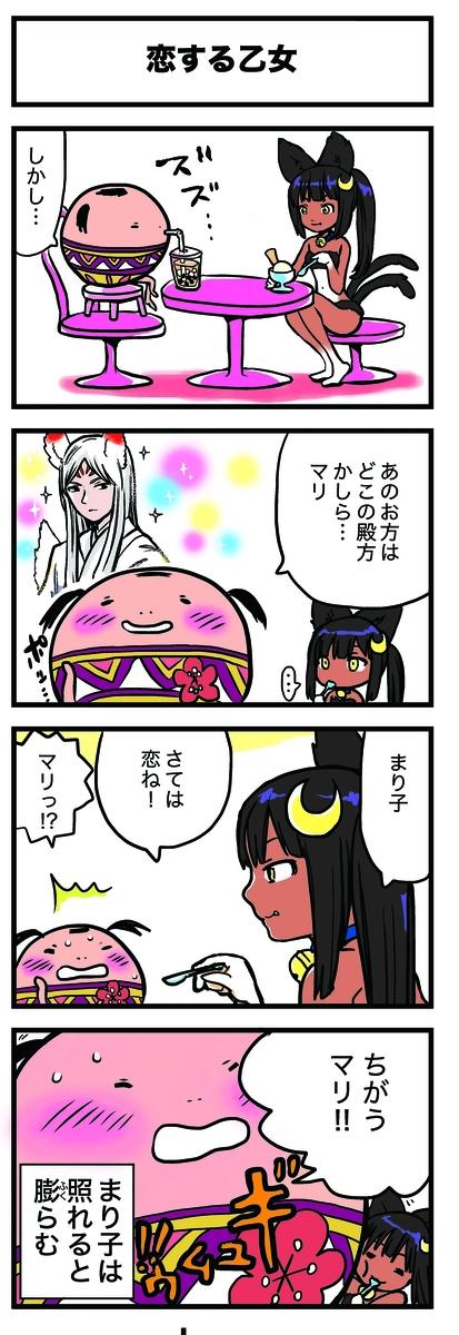 f:id:hosinokoji:20190703202949j:plain