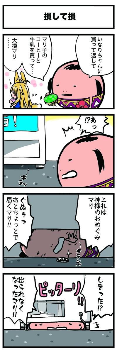 f:id:hosinokoji:20190923175154j:plain