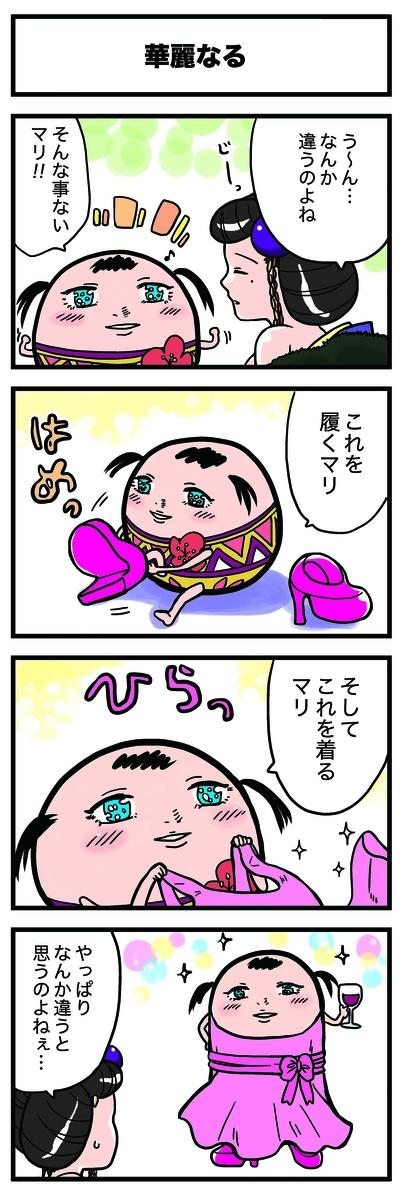 f:id:hosinokoji:20200928173939j:plain