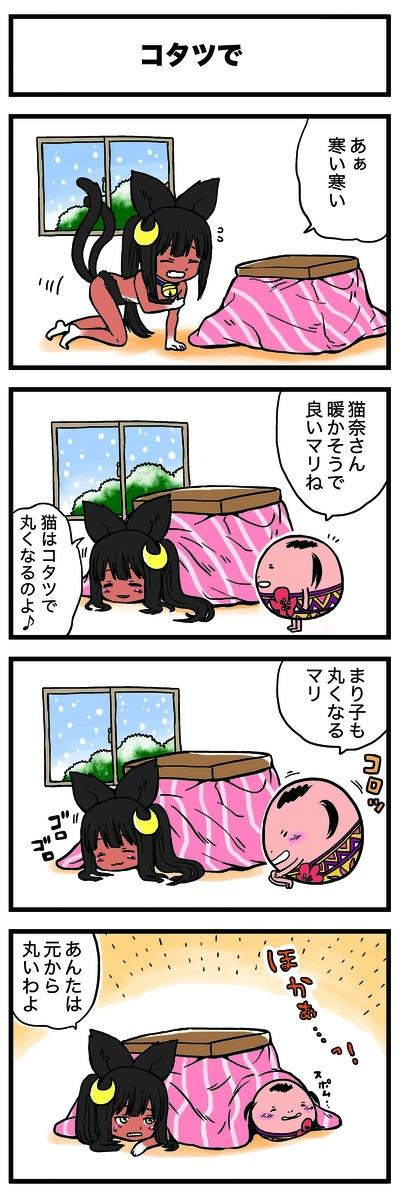 f:id:hosinokoji:20210124191203j:plain