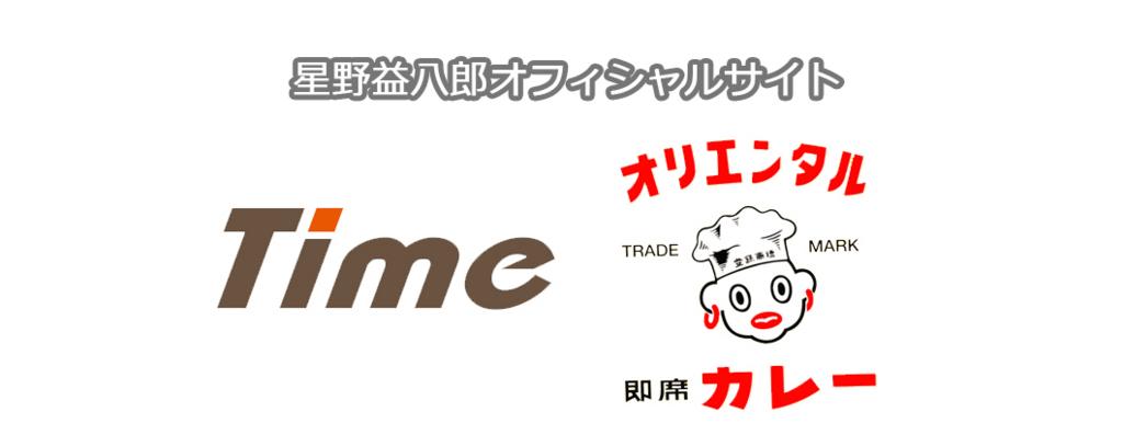 f:id:hosinomasuhachirou:20180419133527j:plain
