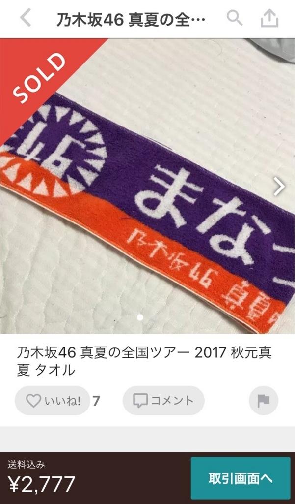 f:id:hosiryou916:20180609171700j:plain