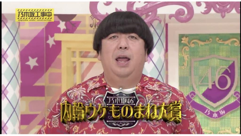 内輪ウケモノマネ大賞