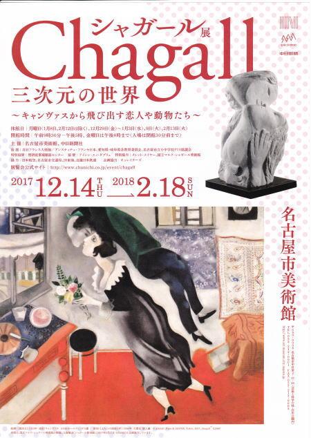 「シャガール三次元の世界」展パンフレット表