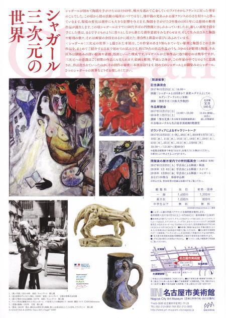 「シャガール三次元の世界」展パンフレット裏