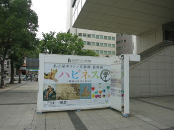nagoyaboston1