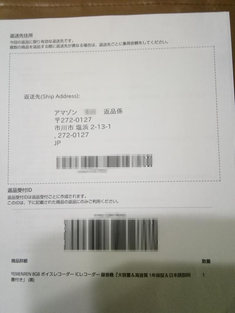 f:id:hoso-11-bishamonten:20181227204407j:plain