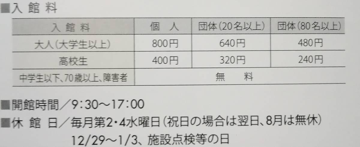 f:id:hoso-11-bishamonten:20190804200648j:plain