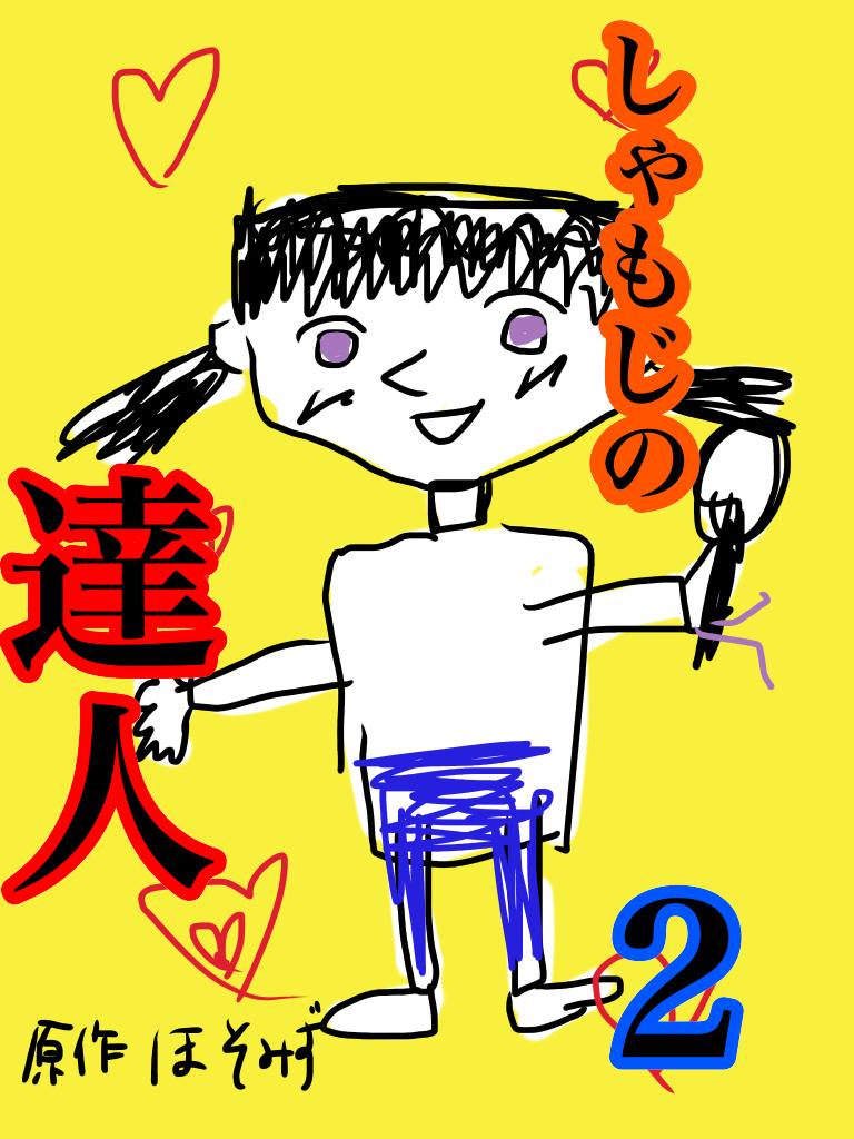 f:id:hosomizu:20170919085510p:image