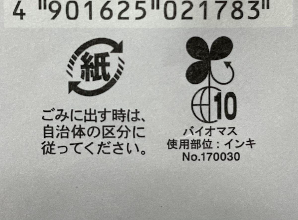 f:id:hosono_no_oyatsu:20210324023839j:plain