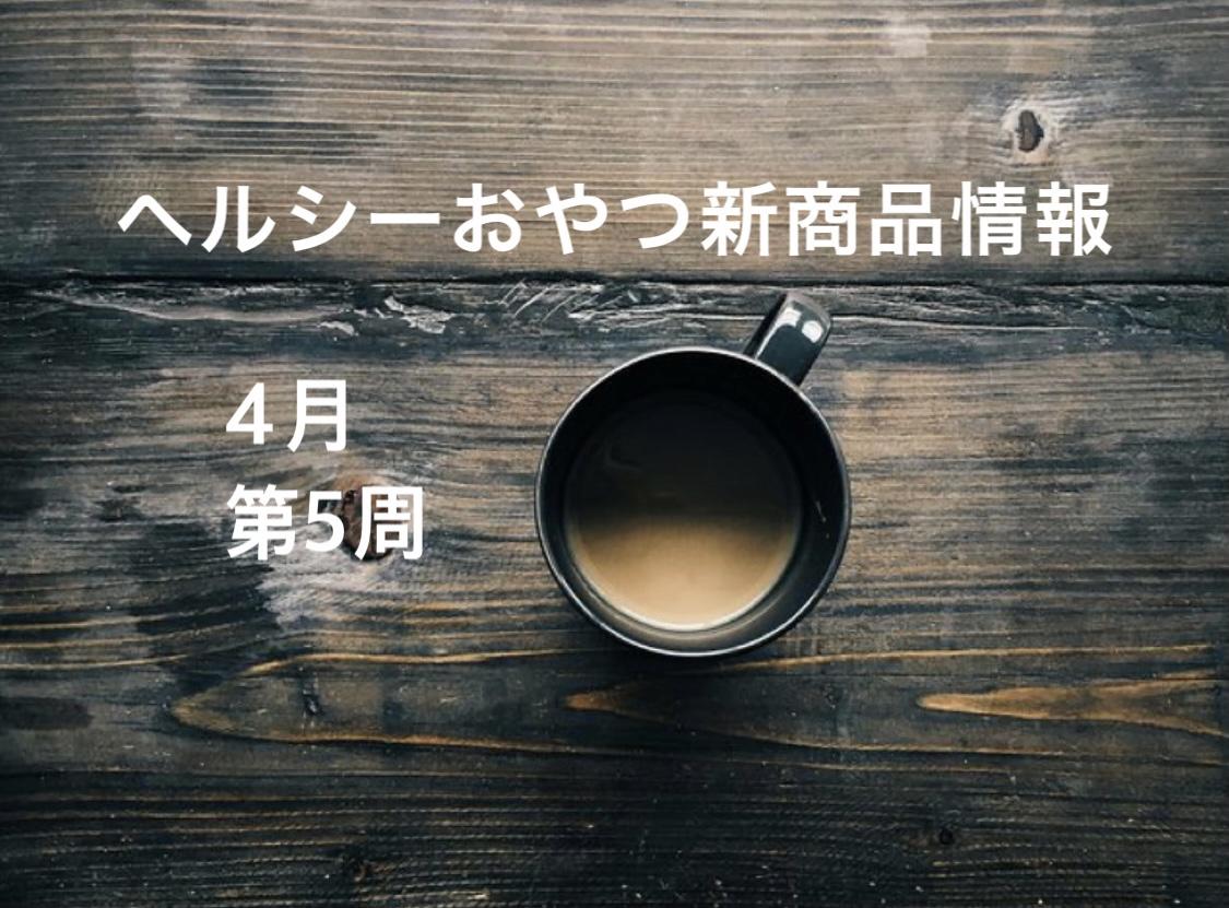 f:id:hosono_no_oyatsu:20210425233635j:plain