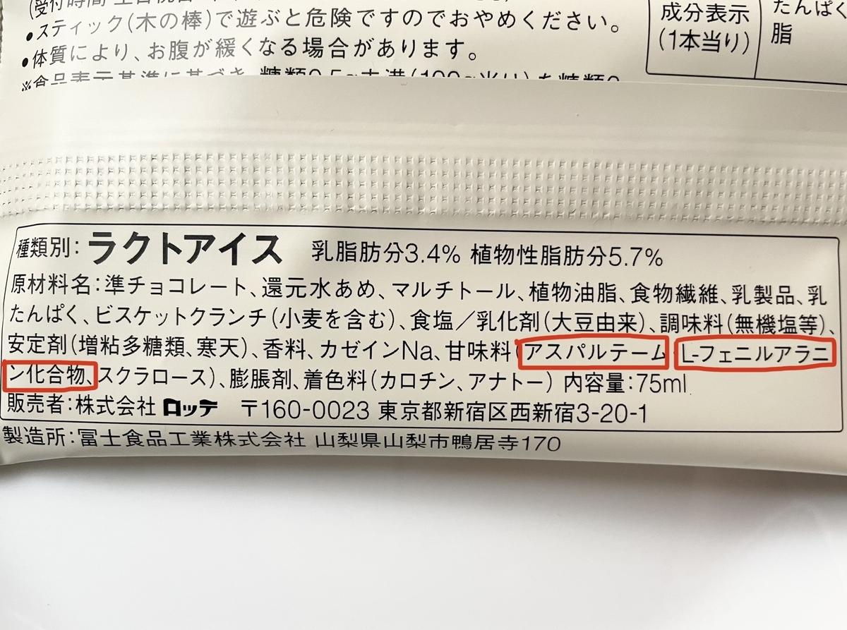 f:id:hosono_no_oyatsu:20210430225134j:plain