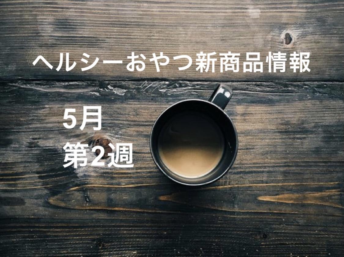 f:id:hosono_no_oyatsu:20210502215312j:plain