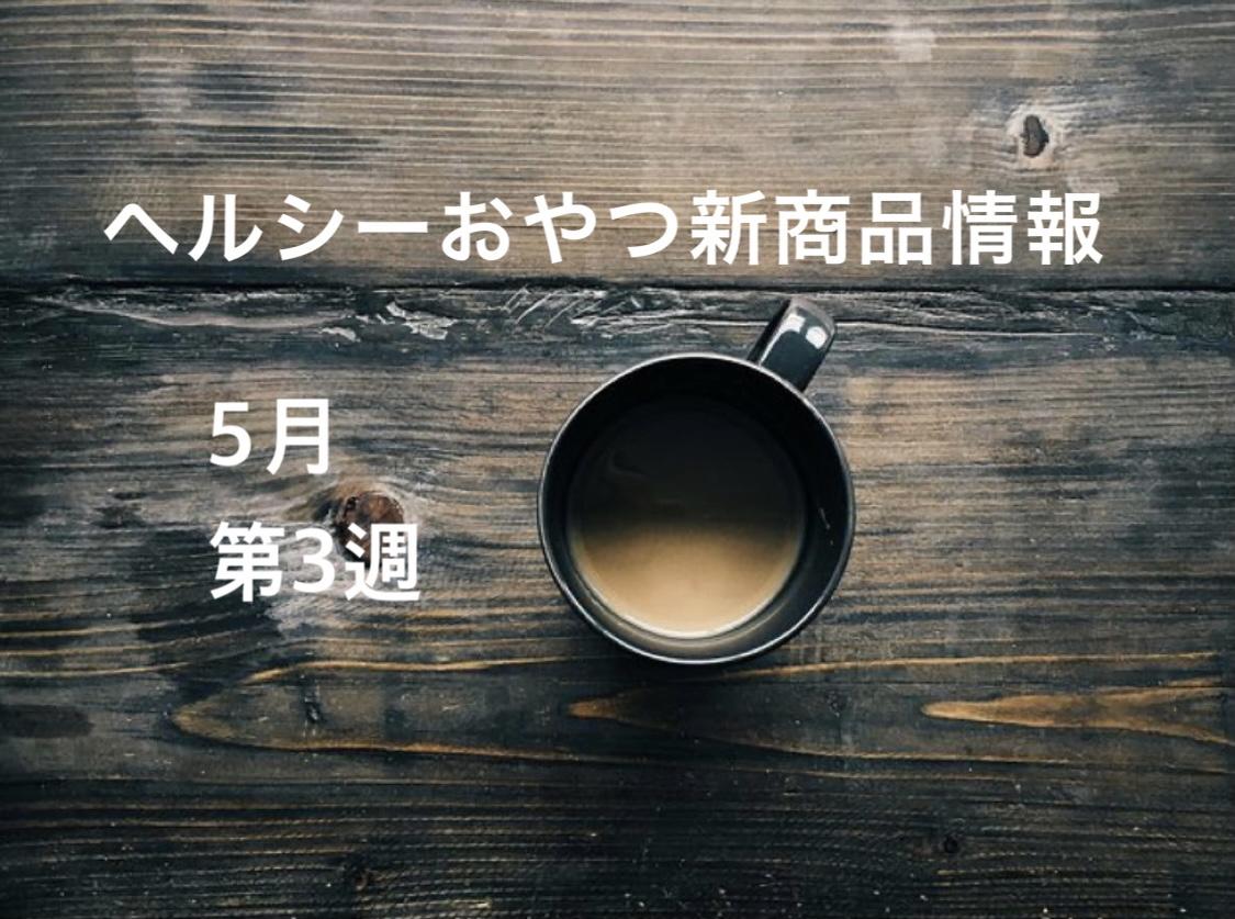f:id:hosono_no_oyatsu:20210509164347j:plain