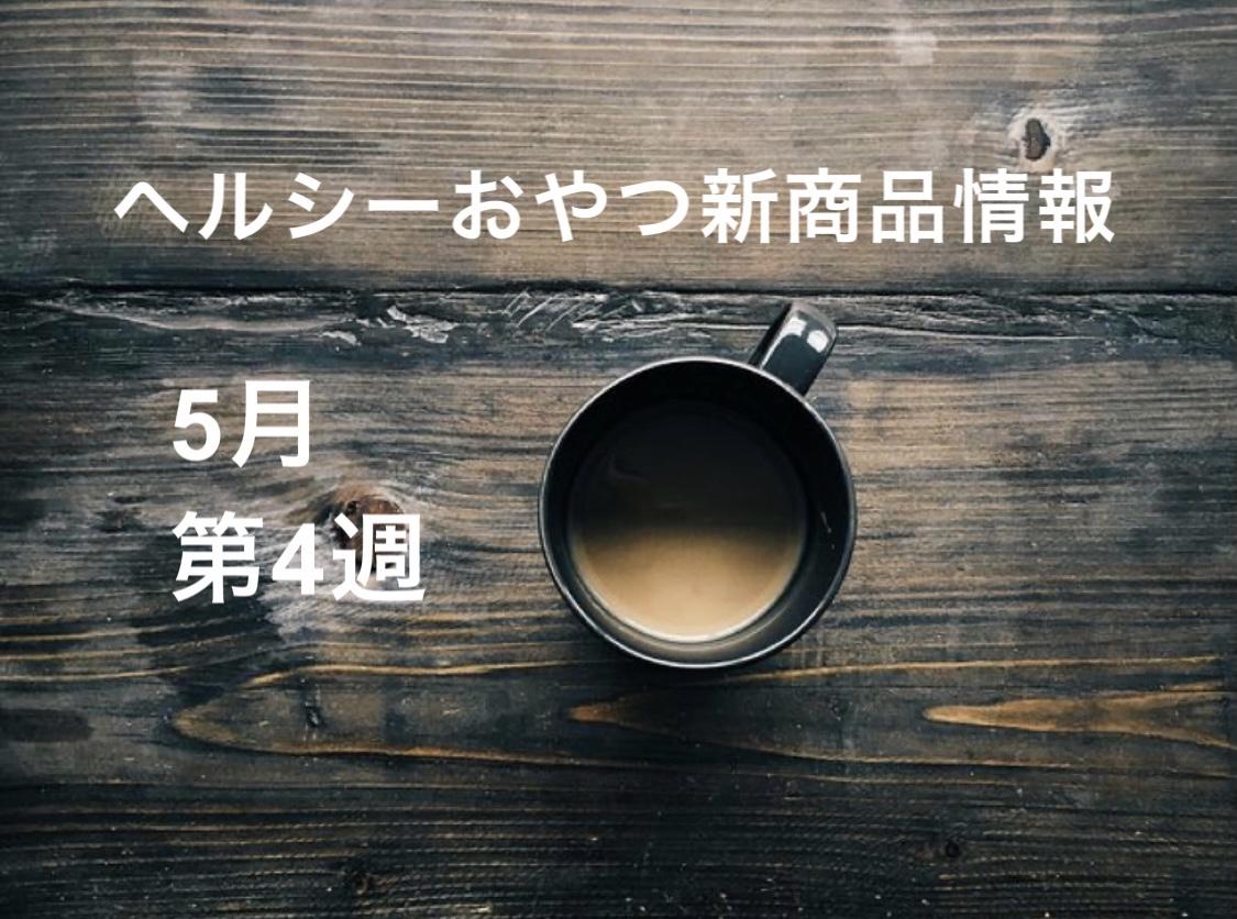 f:id:hosono_no_oyatsu:20210516222358j:plain