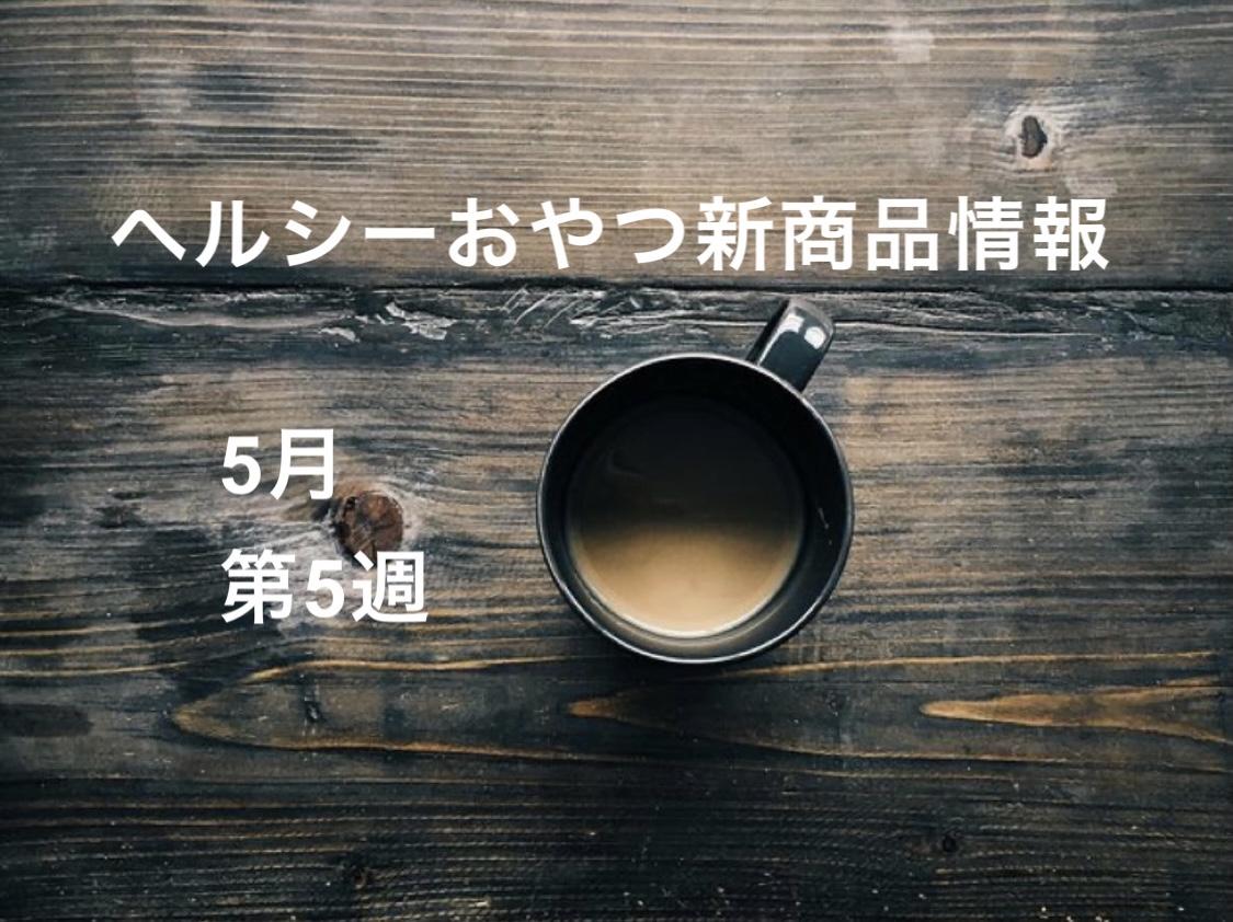 f:id:hosono_no_oyatsu:20210523224946j:plain