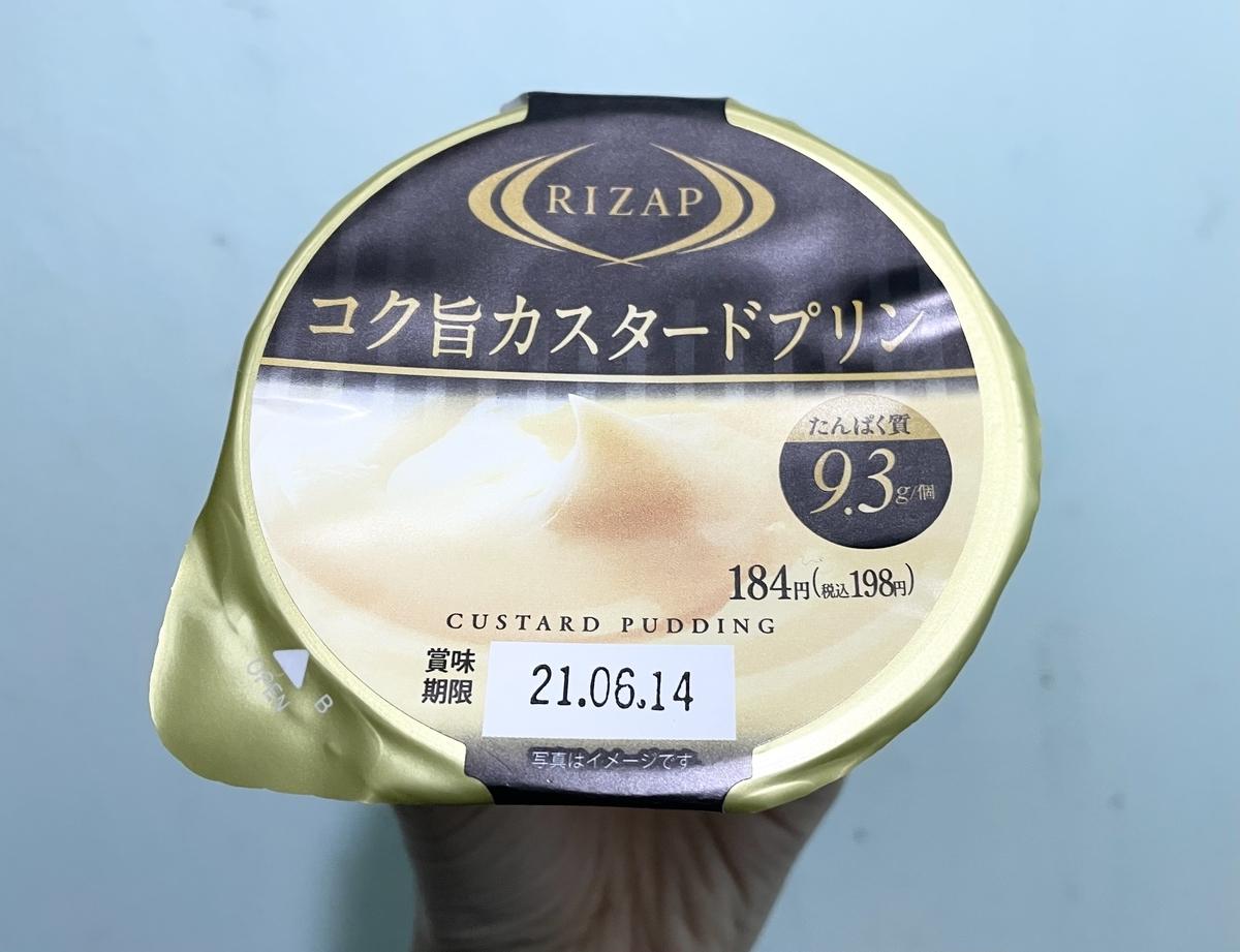 f:id:hosono_no_oyatsu:20210528223516j:plain