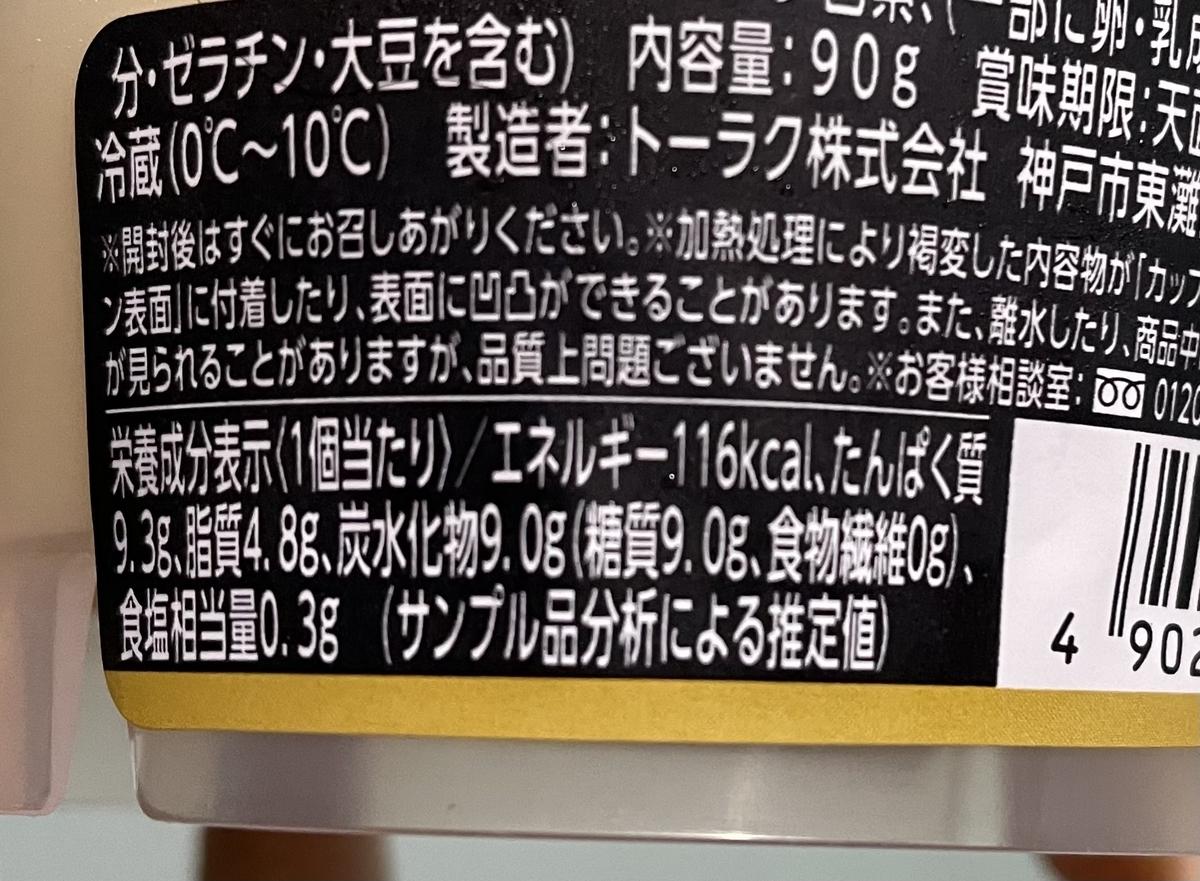 f:id:hosono_no_oyatsu:20210528225131j:plain