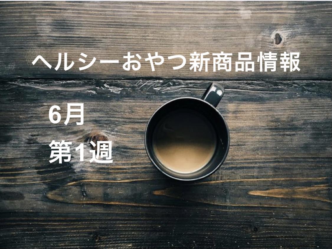 f:id:hosono_no_oyatsu:20210601204738j:plain
