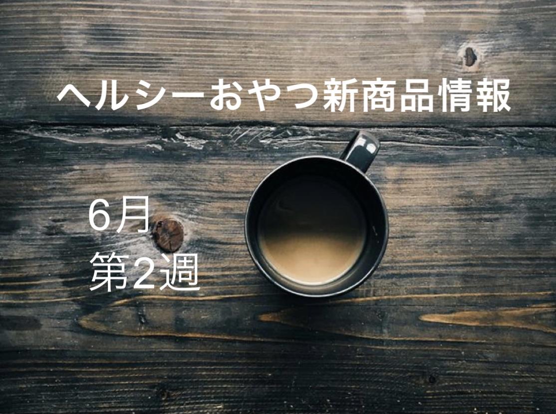 f:id:hosono_no_oyatsu:20210609001835j:plain