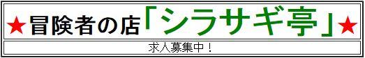 f:id:hostarshirasagitea:20161223120627j:plain